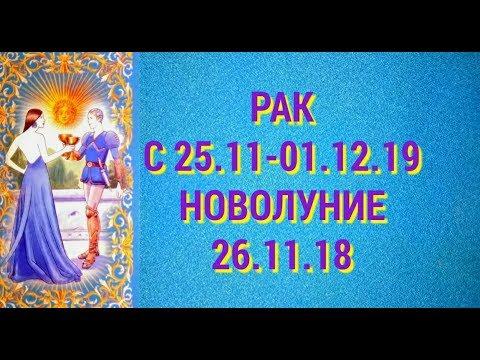 РАК. Таро прогноз на неделю с 25 ноября по 1 декабря 2019 г. Новолуние 26.11.19 в Стрельце.