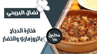 فخارة الدجاج بالروزماري والخضار - نضال البريحي