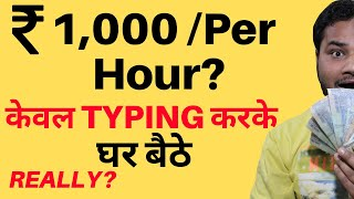 कमाए ₹1,000 Per Hour केवल TYPING करके घर बैठे | Data entry jobs| typing se paise kaise kamaye