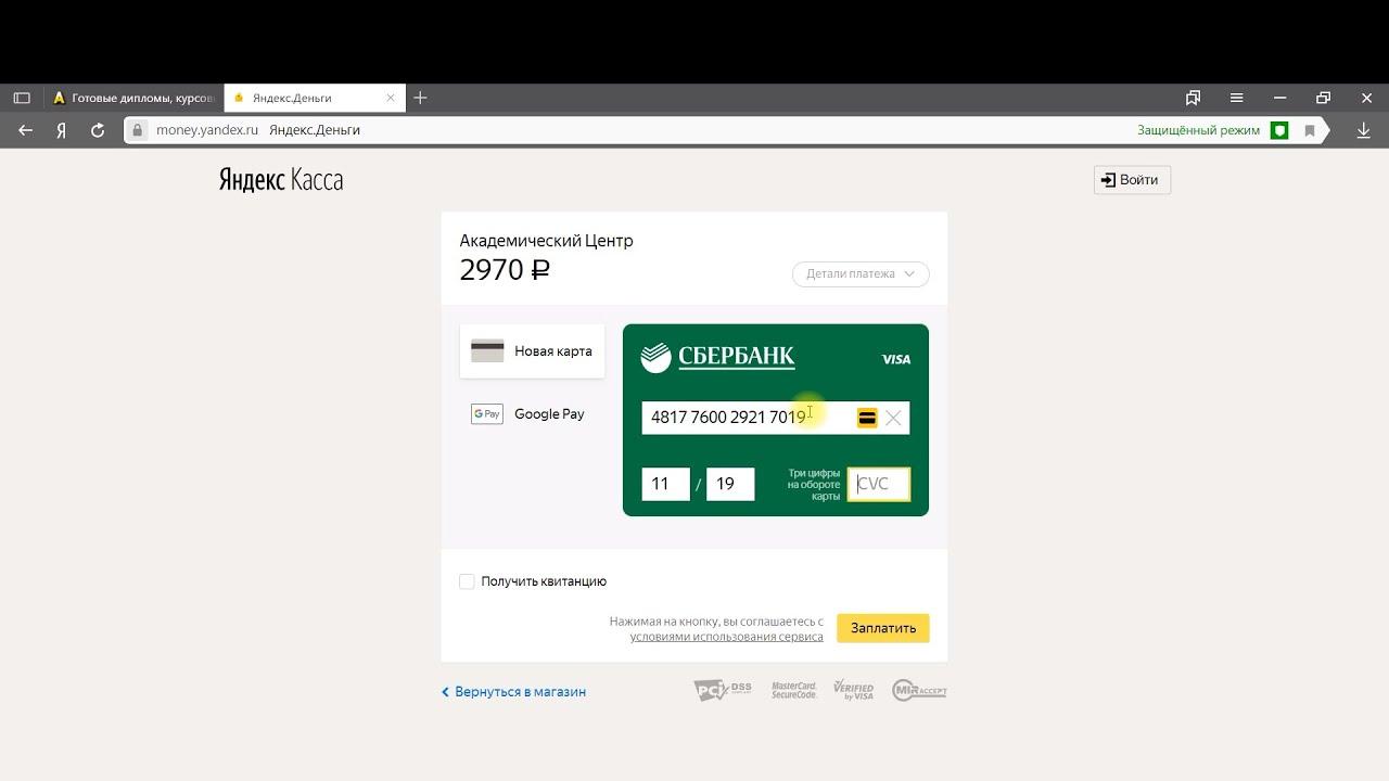 Оформить кредит онлайн сейчас