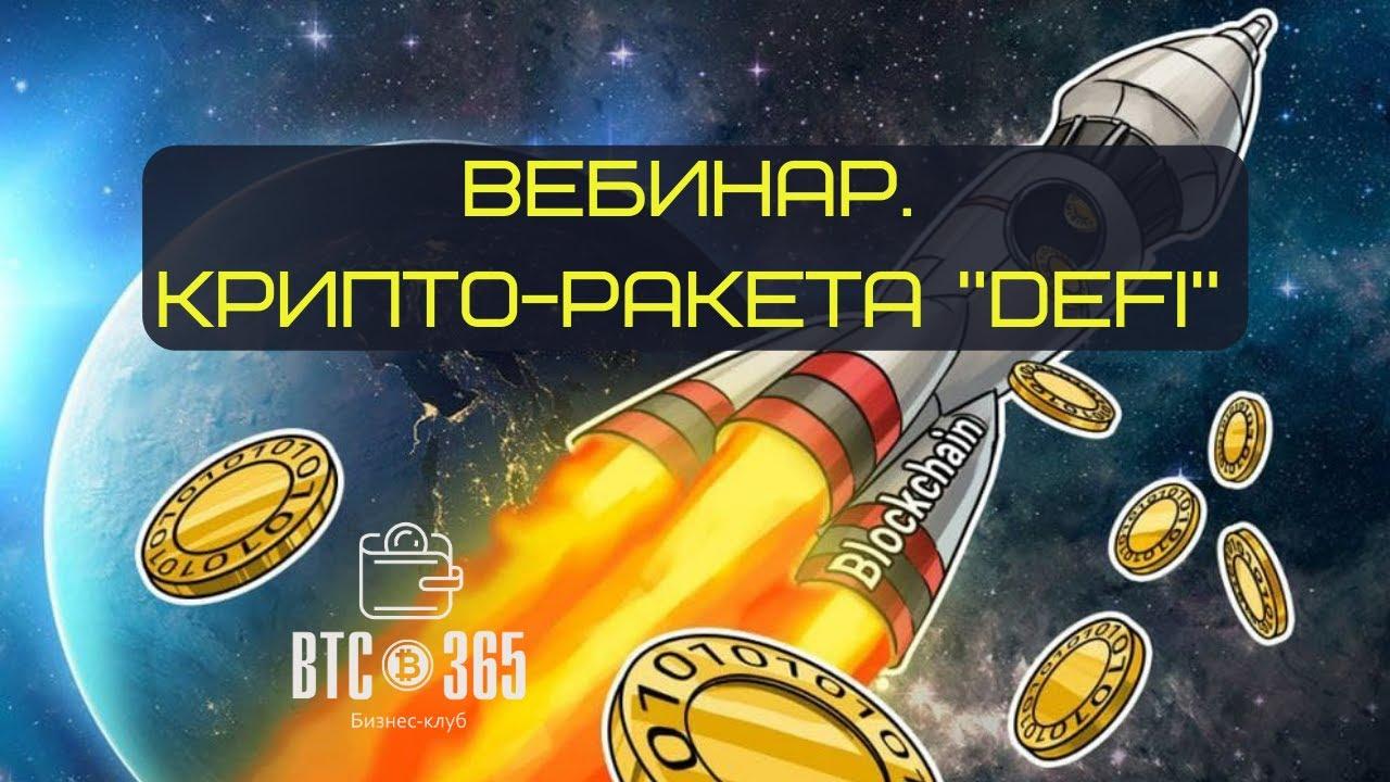 Крипто-ракета. DeFi
