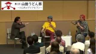 第3回山田うどん祭 ~川口市メディアセブン~ 2013.4.18