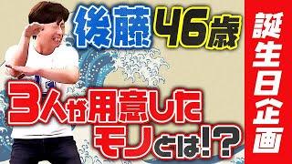 ジュニア小籔フットのYouTube 「フット後藤 祝46歳 人生折れ線グラフ」
