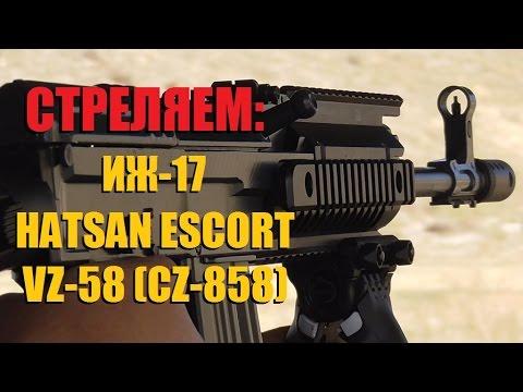Стреляем! ИЖ-17, Hatsan Escort, VZ-58 (CZ-858)