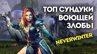 Топ сундуки Воющей злобы. Neverwinter Online