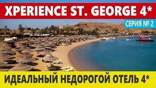 ОТДЫХ В ЕГИПТЕ 2020 ОТЛИЧНЫЙ ВЫБОР ЦЕНА КАЧЕСТВО XPERIENCE ST GEORGE HOMESTAY РЕКОМЕНДУЕМ ОТЕЛЬ 4