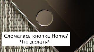 видео Проблема! Хруст кнопки HOME iPhone!