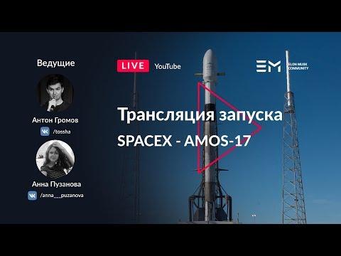 Русская трансляция пуска Falcon 9: AMOS-17