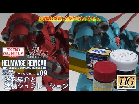 #09塗装シュミレーション 鉄血のオルフェンズ