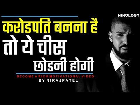 करोडपति बनना है तो ये चीस छोडनी होगी   Become Rich Motivational Video by Nirajpatel   Animation