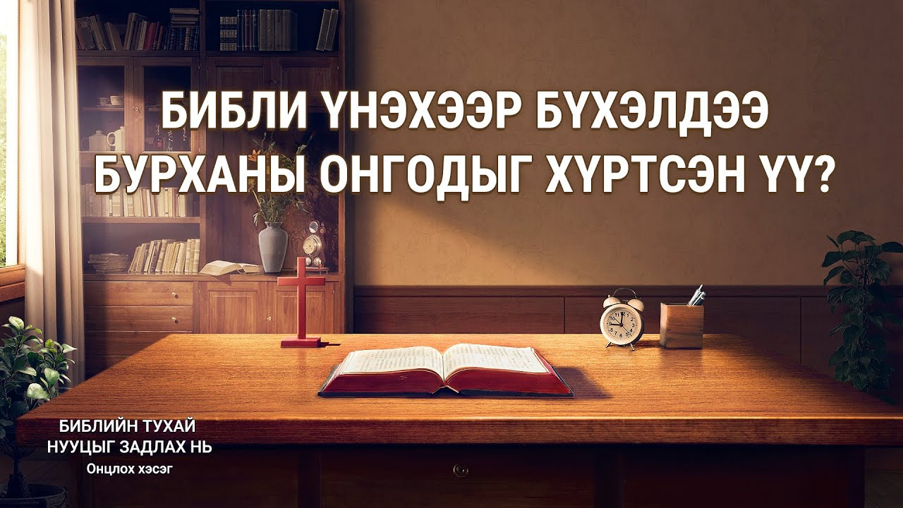 """""""Библийн тухай нууцыг задлах нь"""" киноны хэсэг: Библи үнэхээр бүхэлдээ Бурханы онгодыг хүртсэн үү?"""