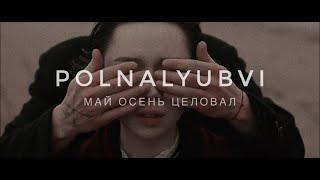 Смотреть клип Polnalyubvi - Май Осень Целовал