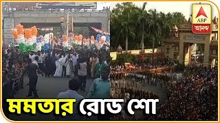 Mamata holds road show in favour of party candidate | ABP Ananda