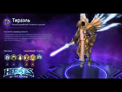 видео: heroes of the storm/Герои шторма. pro gaming. Тираэль. tank билд.
