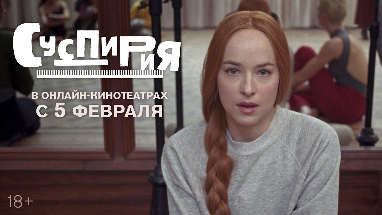СУСПИРИЯ | Тизер-трейлер | Уже в онлайн-кинотеатрах