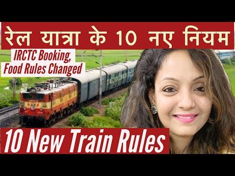 IRCTC New Train