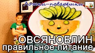 Овсяноблин - рецепт ПРАВИЛЬНОГО ПИТАНИЯ, отличный завтрак для всей семьи