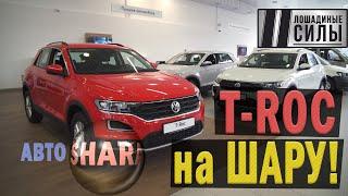 Volkswagen T-Roc 2020 на аукционе невиданной щедрости?!