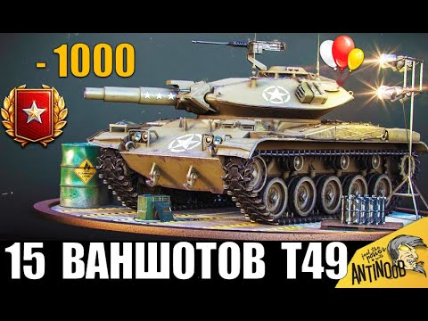 МИНИ БАБАХА - АБСОЛЮТНЫЙ РЕКОРД! T49 15 ВАНШОТОВ в World of Tanks!