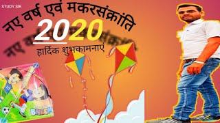 Happy New year मकरसंक्रांति की शुभकामनाएं Happy makarsankriti