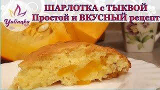 ШАРЛОТКА с ТЫКВОЙ. ВКУСНЫЙ и простой рецепт ВОЗДУШНОГО ПИРОГА / Pumpkin Pie