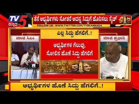 ಅಭ್ಯರ್ಥಿಗಳ ಹೊಣೆ ಸಿದ್ದು ಹೆಗಲಿಗೆ..!  Siddaramaiah   HD Deve Gowda   Lok Sabha   TV5 Kannada