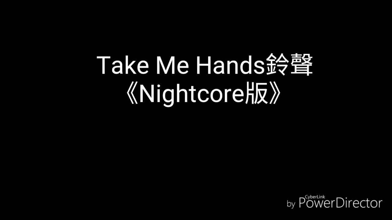 Take Me Hands 鈴聲 《Nightcore版》 - YouTube