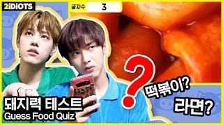 돼지력 테스트 Guess Food Quiz 엽기 떡볶이…