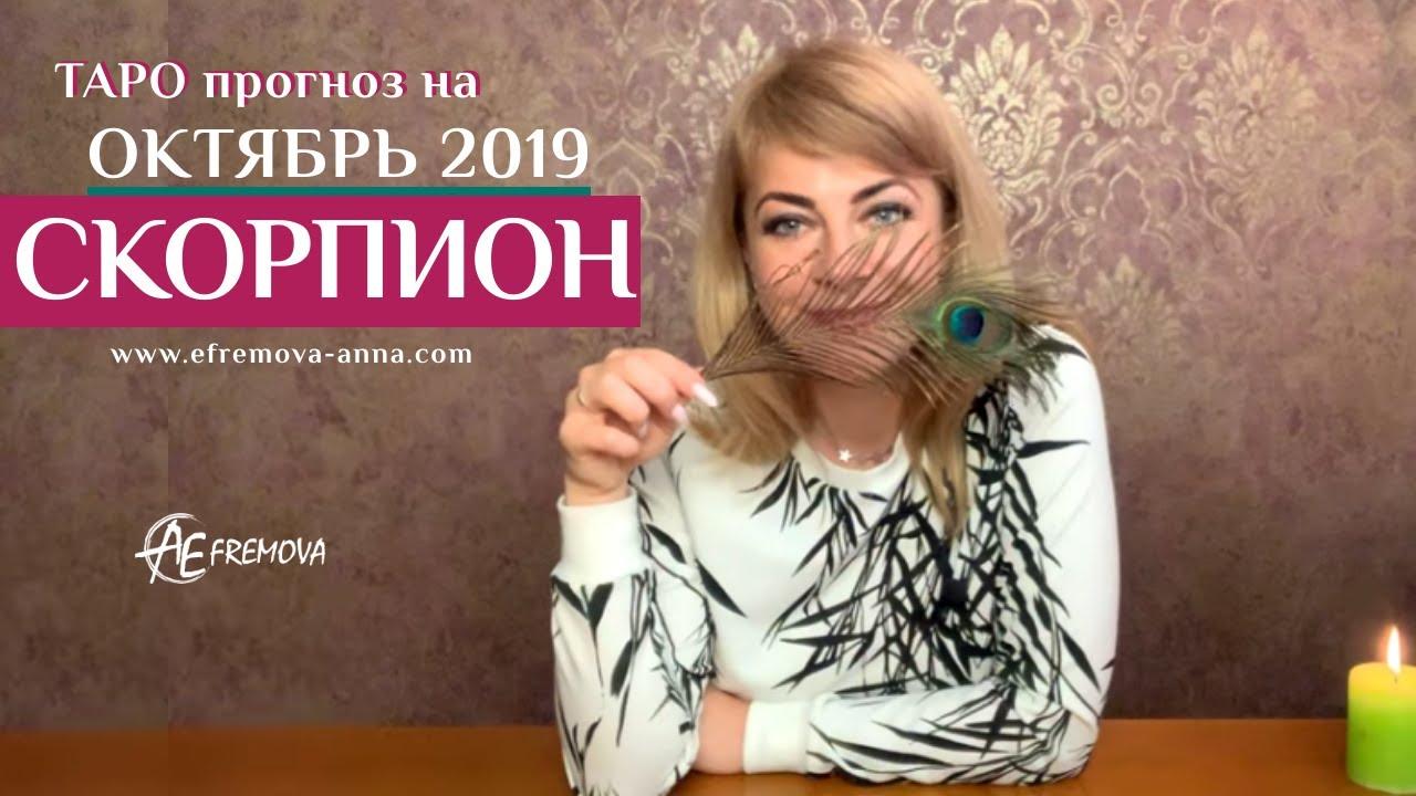 СКОРПИОН — ТАРО-прогноз на ОКТЯБРЬ 2019 года/SCORPIO Tarot forecast for OCTOBER 2019