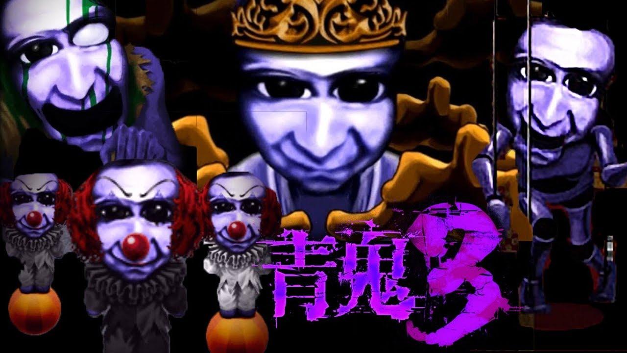 青鬼3青幣boss戰殭屍木偶小丑千手觀音4種類手機拿直的可看大