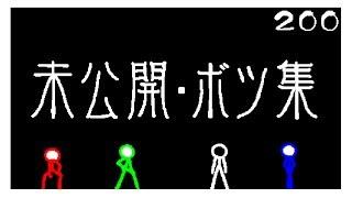 【未公開・ボツ集】棒人間で200人抜き thumbnail