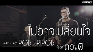 [ภพค่ำ] ไม่อาจเปลี่ยนใจ - เจมส์ เรืองศักดิ์ (Cover) | Pob Tripob feat. ตองพี