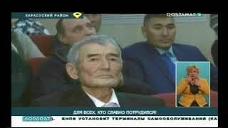 День работников сельского хозяйства в РДК Достык в Карасу ТВ-репортаж (Карасуский район)