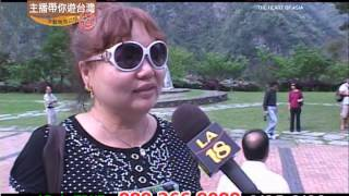 Travel to Taiwan with LA 18 Celebrity part 3 Mandarin version.mov