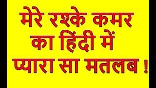 Mere Rashke Qamar Sweet Meaning In Hindi |मेरे रश्के कमर का हिंदी में मतलब जानिए ! | Regundi |