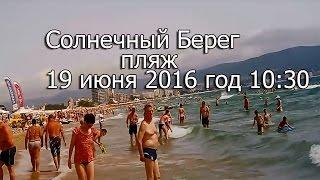 Солнечный Берег пляж утро 19 июня 2016 год