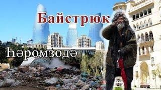 Байстрюк: Talyshistan Tv 25.11.2019 News