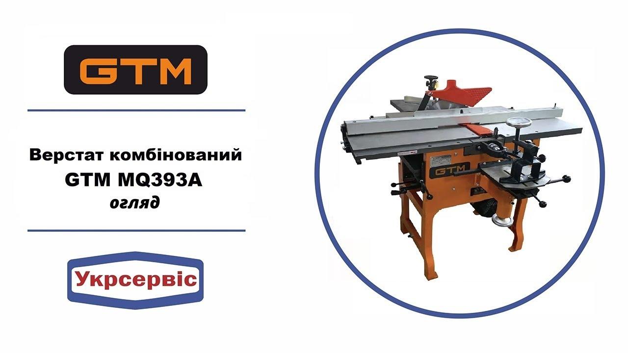 Універсальний деревообробний верстат GTM MQ393A - огляд