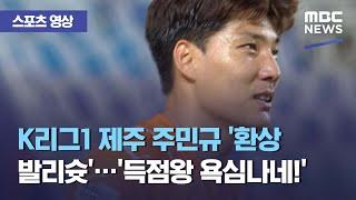 [스포츠 영상] K리그1 제주 주민규 '환상 발리슛'…'득점왕 욕심나네!' (2021.05.12/뉴스데스크/MBC)