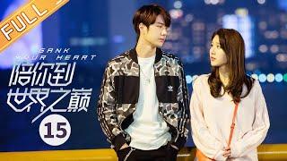 《陪你到世界之巅》第15集 季向空欲加入威腾 Gank Your Heart EP15【芒果TV独播剧场】