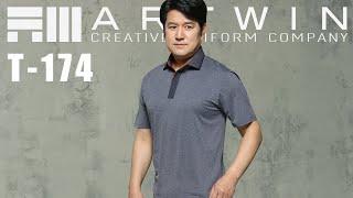 ARTWIN 하계 유니폼 티셔츠 T-174 촬영 스케치