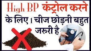 High BP कंट्रोल करने के लिए ये चीज छोड़नी बहुत जरूरी है-How To Reduce High Blood Pressure Naturally