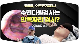 [다이스노트 #1] 수면다원검사는 반쪽짜리 검사? 잠재…