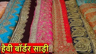 HEAVY BORDER SAREE MANUFACTURER | PARTY WEAR, STYLISH, HANDWORK DESIGNER SAREE | SURAT SAREE HUB