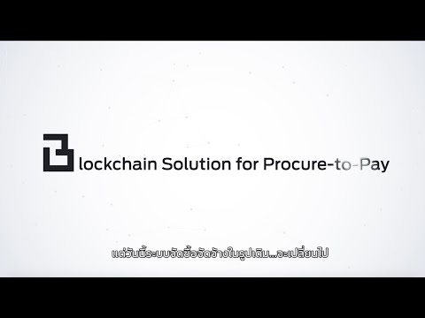 B2P - Blockchain Solution for Procure to Pay Powered by Digital Ventures