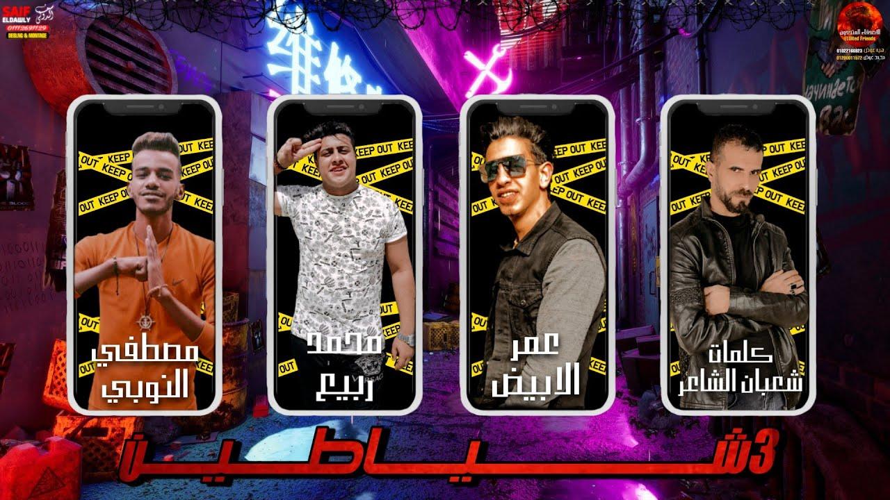 مهرجان 3 شياطين - محمد ربيع و عمر الابيض و مصطفي النوبي
