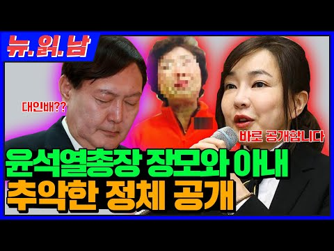 윤석열총장 장모와 아내의 추악한 정체를 공개합니다