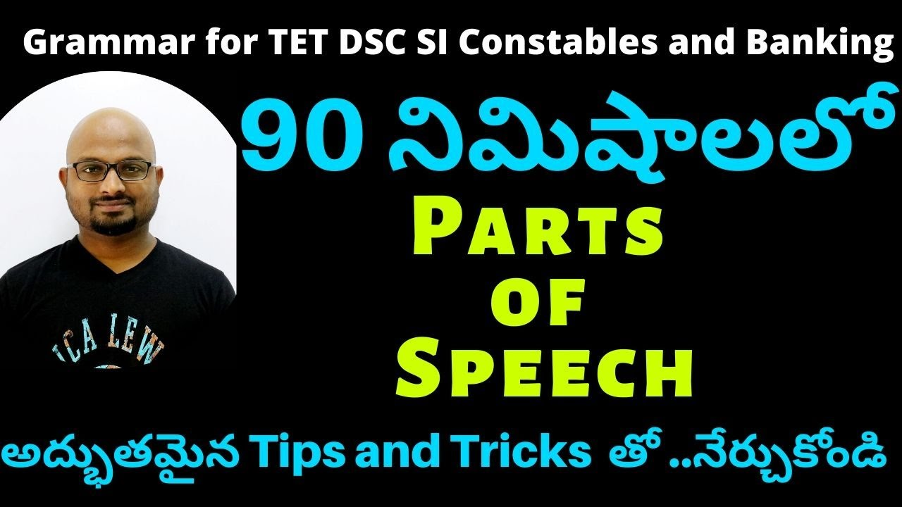 Download Parts Of Speech In Telugu, Parts of Speech in English Grammar In Telugu, Parts of Speech Tips Tricks