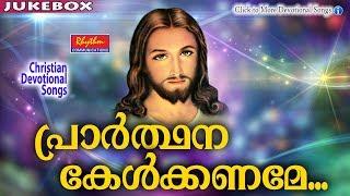 Prarthana Kelkkaname # Christian Devotional Songs Malayalam # New Malayalam Christian Songs
