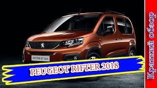 Авто обзор - Peugeot Rifter 2018 – БРАТ-Близнец Citroen Berlingo И OPEL Combo